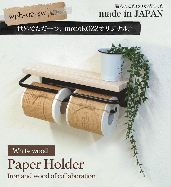 白いウッド天板のトイレットペーパーホルダー