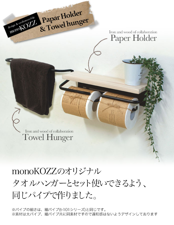 トイレットペーパーホルダー