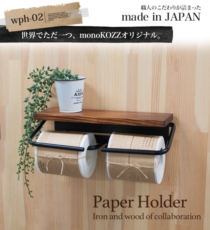 木製天板のトイレットペーパーホルダー