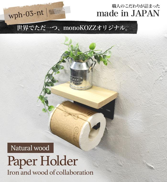 ナチュラルなウッド天板トイレットペーパーホルダー