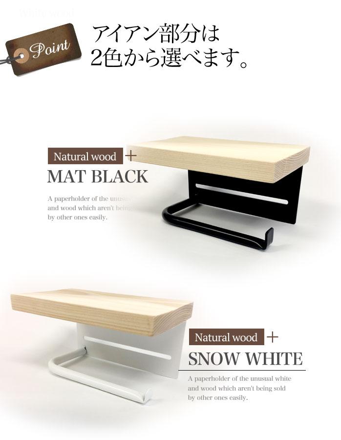 白と黒から選べます