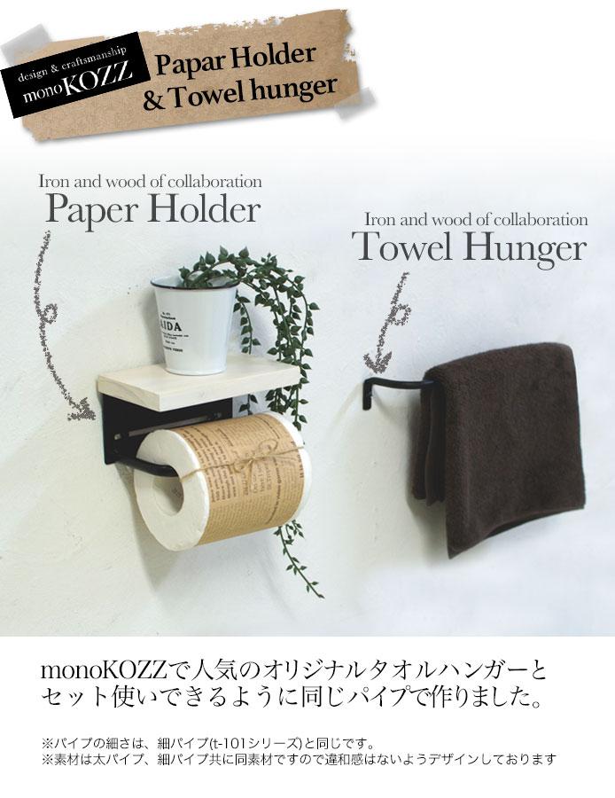 トイレットペーパーホルダー/かわいい/木製/北欧/アイアン/おしゃれ