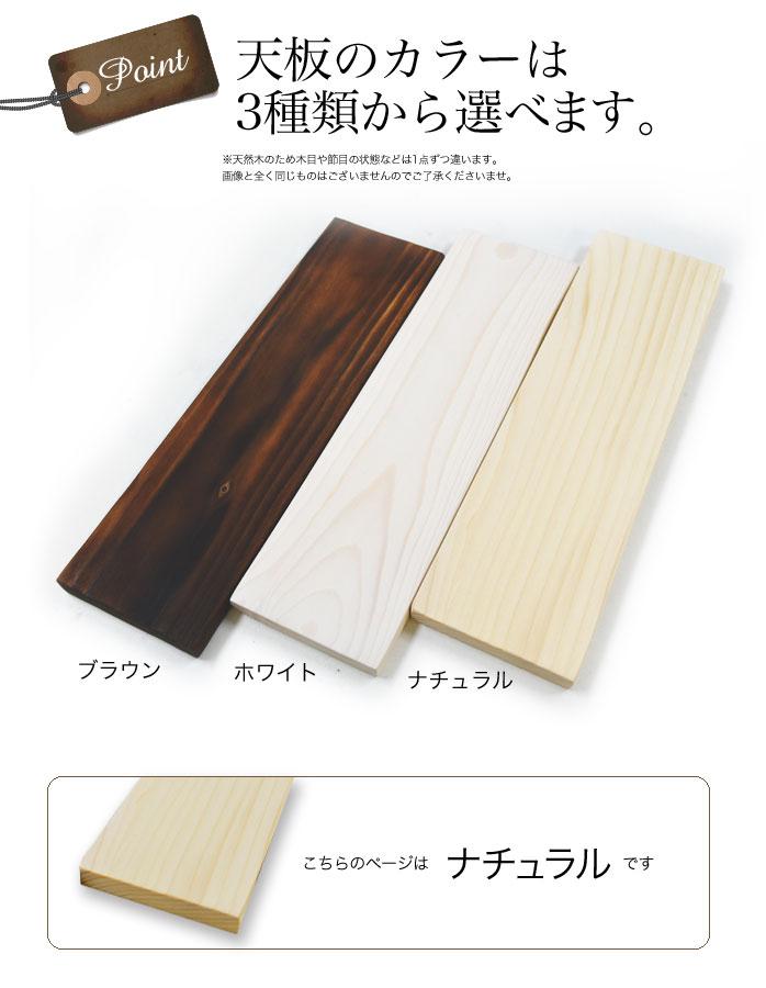 """木材の色は3種類から選べます"""""""