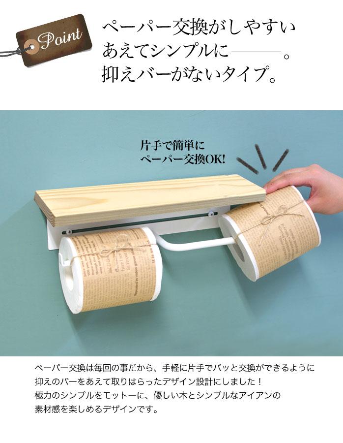 紙が交換しやすいダブルタイプ
