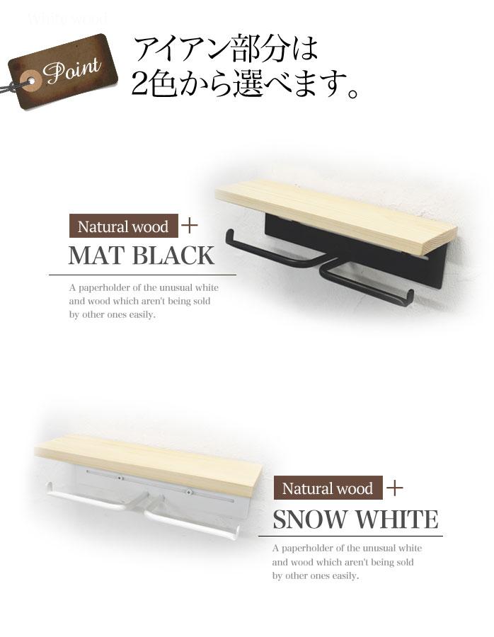 白と黒の2色