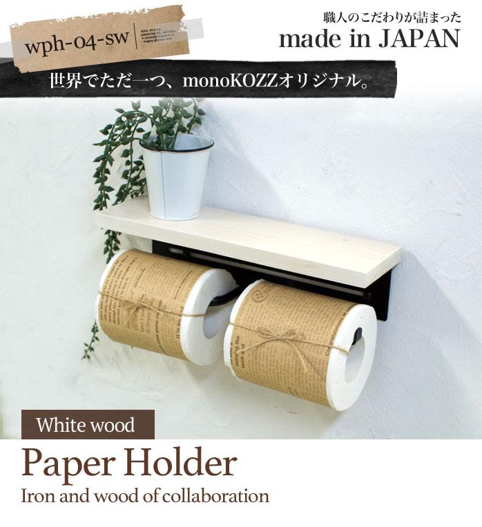 白い木製天板のトイレットペーパーホルダー