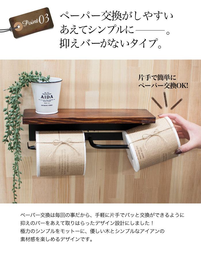 トイレットペーパーホルダー 木製 カバー おしゃれ 二連 ダブル 天板