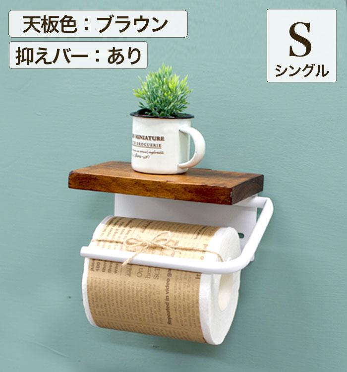 トイレットペーパーホルダー シングル 木製 カバー おしゃれ 北欧 かわいい トイレ