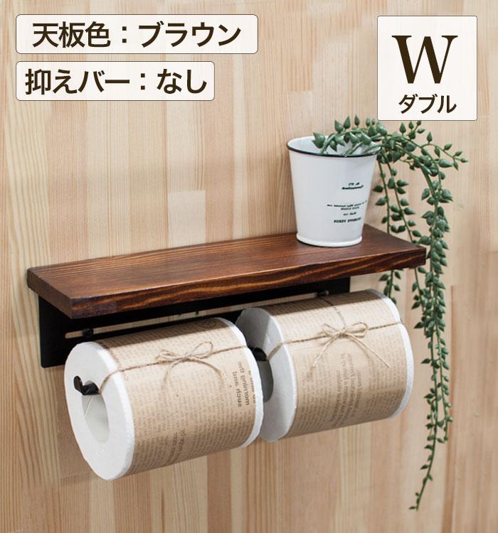トイレットペーパーホルダー ダブル 木製 カバー おしゃれ 北欧 かわいい トイレ