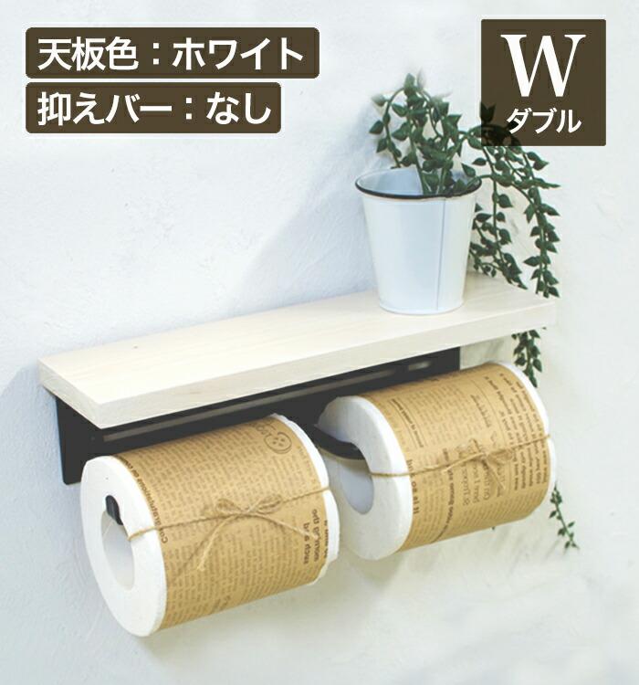 トイレットペーパーホルダー ダブル 2連 ホワイト かわいい トイレ 木製天板