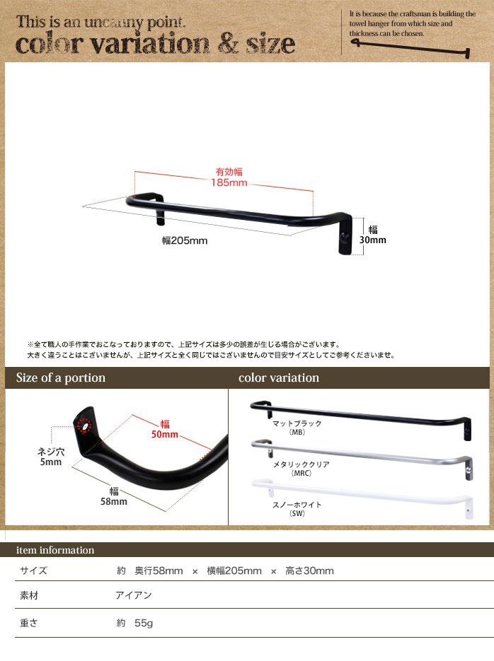 アイアンタオルハンガー細パイプ200mm サイズ表