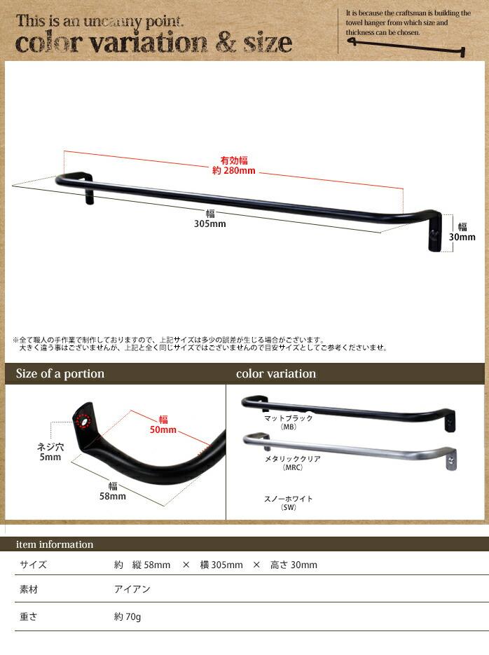 アイアンタオルハンガー細パイプ300mm サイズ表