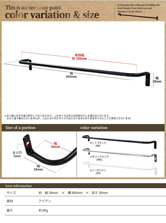 アイアンタオルハンガー細パイプ400mm サイズ表