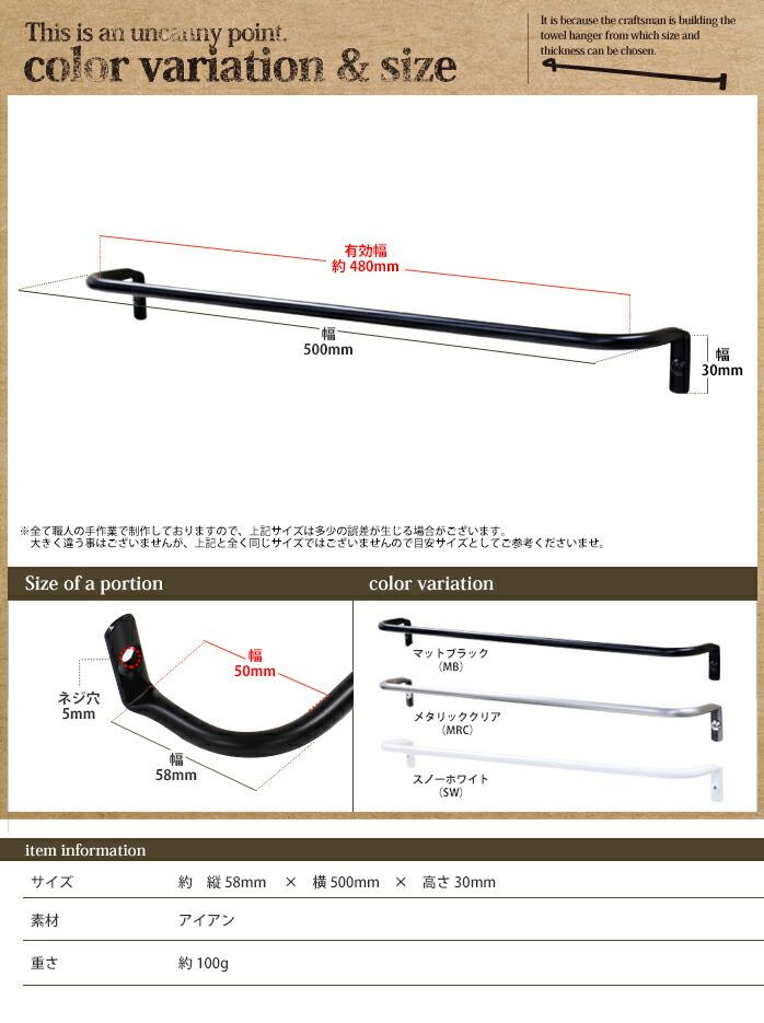 アイアンタオルハンガー細パイプ500mm サイズ表
