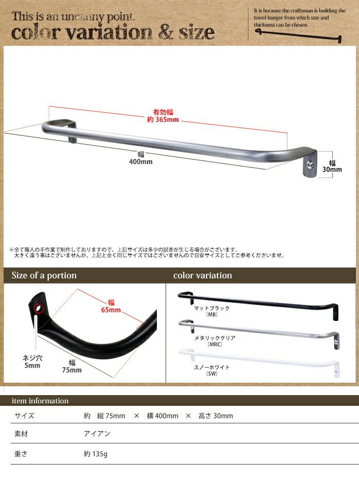 アイアンタオルハンガー太パイプ400mm サイズ表