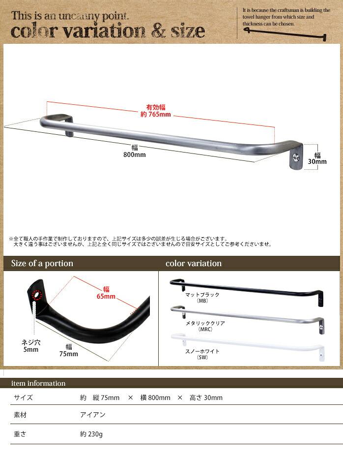 アイアンタオルハンガー太パイプ800mm サイズ表