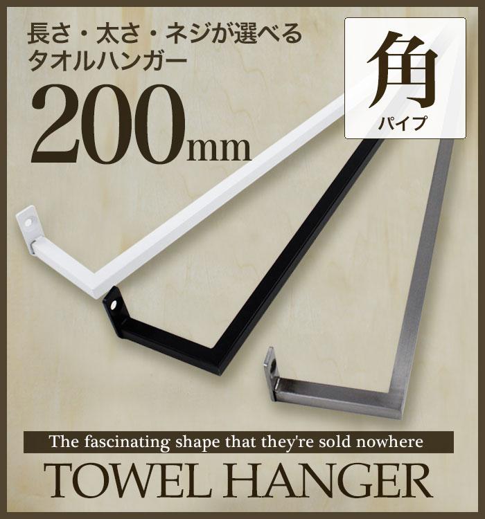 タオルハンガー おしゃれ 男前 200mm シンプル タオル掛け コンパクト 洗面所 浴室 トイレ 壁 かっこいい アイアン 日本製