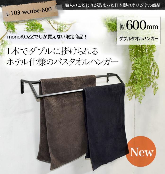 おしゃれ タオルハンガー 2枚掛け アイアンタオルハンガー ホテル 旅館 バスタオル掛け DIY 日本製
