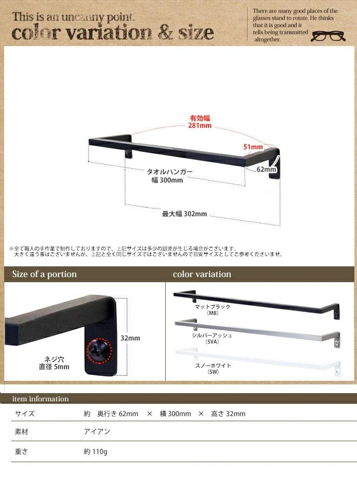 アイアンタオルハンガー角パイプ300mm サイズ表