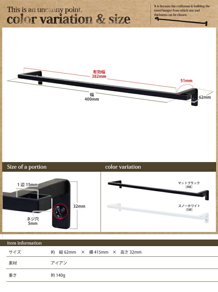 アイアンタオルハンガーフック付き角パイプ400mm サイズ表
