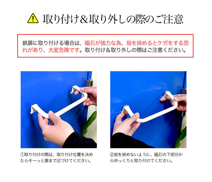 マグネット式アンブレラハンガーの取り付けと取り外しの方法
