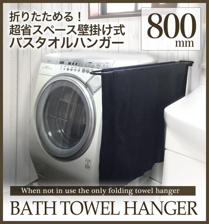 バスタオルハンガー おしゃれ 省スペース 折畳み式 アイアン タオルハンガー 浴室