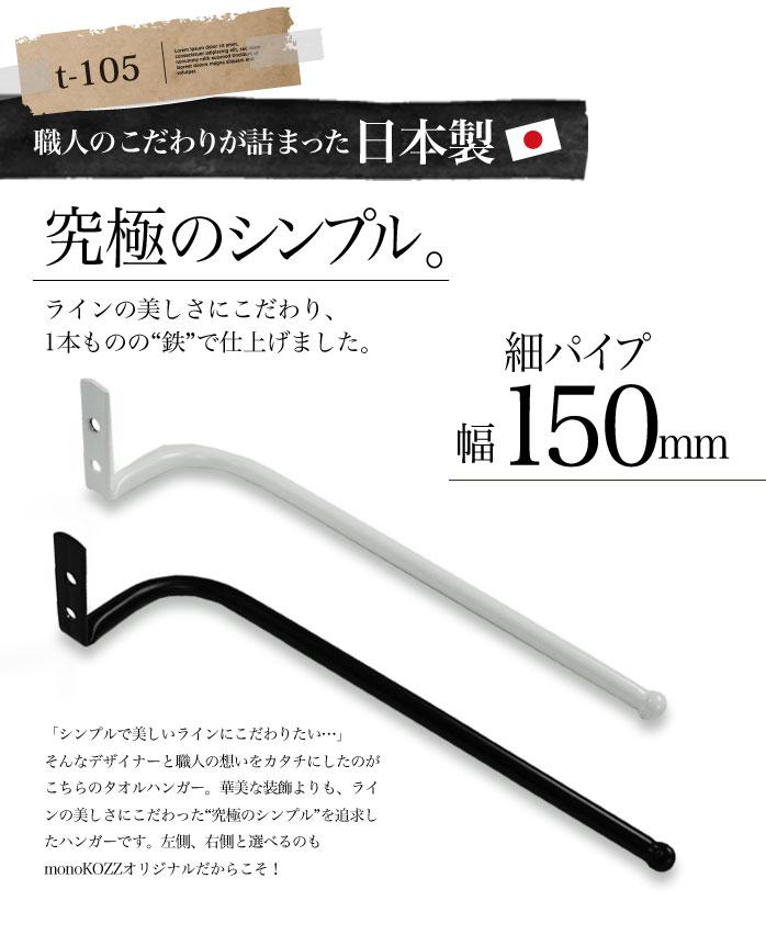 アイアンタオルハンガー おしゃれ ハーフタイプ細150mm
