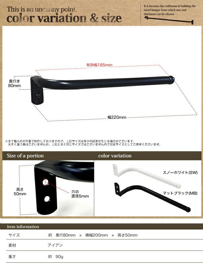 アイアンタオルハンガーハーフタイプ太200mm サイズ表