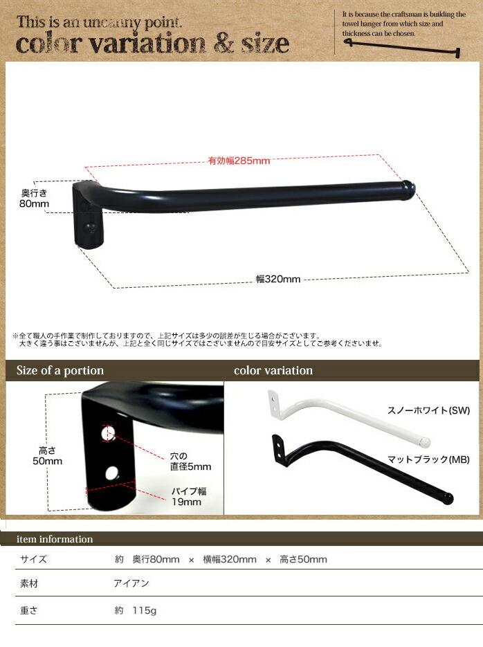 アイアンタオルハンガーハーフタイプ太300mm サイズ表