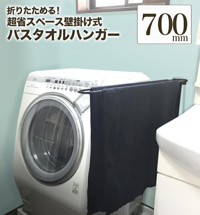 タオルハンガー 折畳み コンパクト バスタオルハンガー タオル掛け 洗面所 壁 便利 シンプル