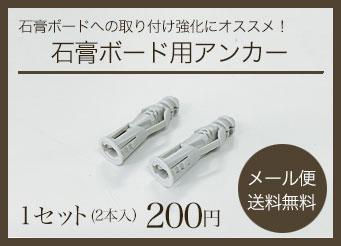 石膏ボード用アンカー