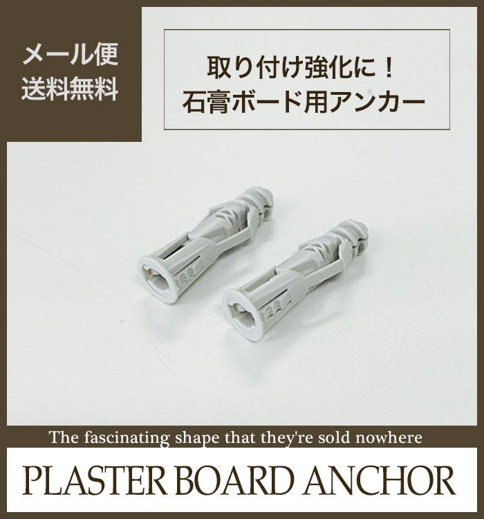 石膏ボードアンカー ネジとめ タオル掛け 壁 ビス 補強