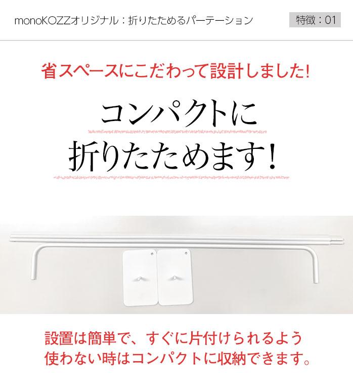 新型コロナ感染症対策 飛沫感染防止 防護シールド 衝立 パーテーション オフィス 学校 職員室 間仕切り 日本製