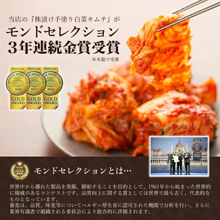 モンドセレクション3年連続金賞