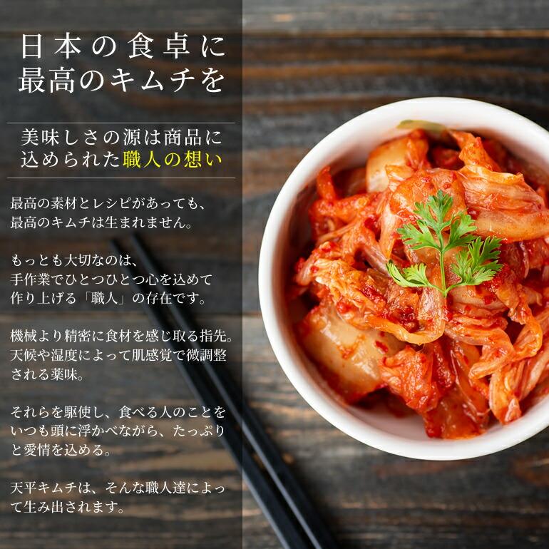 日本の食卓に最高のキムチを!
