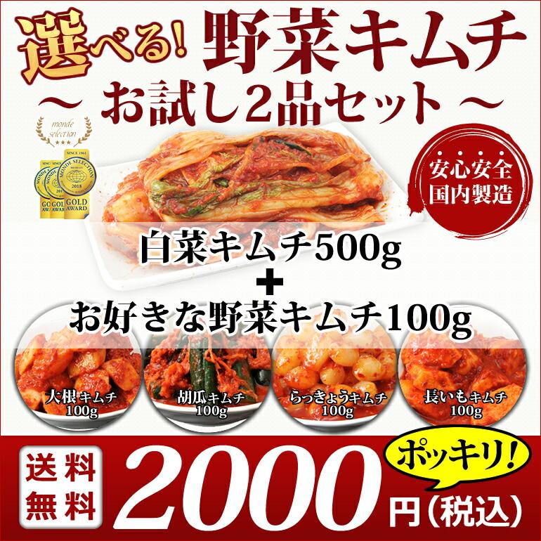 2000円ポッキリ商品