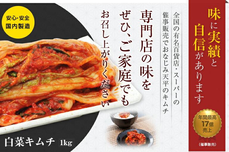 全国の有名百貨店・スーパーの催事販売でおなじみ天平の白菜キムチ1kg