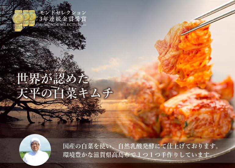 国産手作りの株漬け白菜キムチ