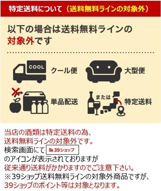 奥会津の米焼酎【ねっか】
