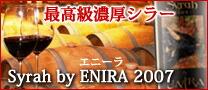 最高級濃厚シラー シラー・バイ・エニーラ2007