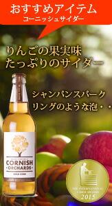りんごの果実味たっぷりのサイダー