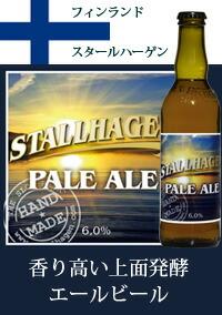 香り高い上面発酵ビール