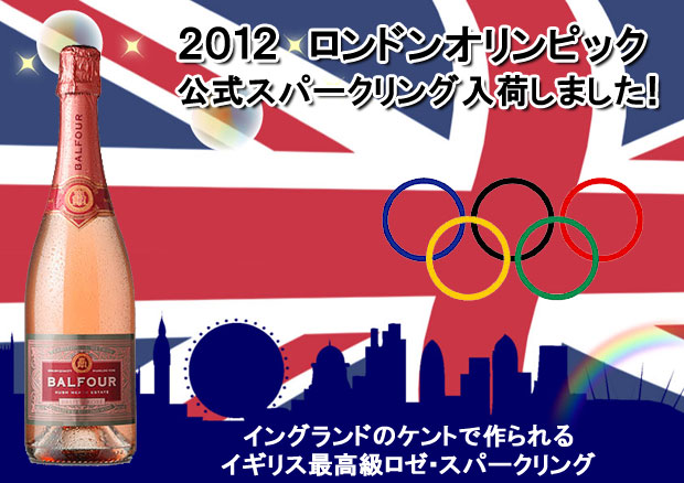 2012ロンドンオリンピック公式スパークリング入荷しました