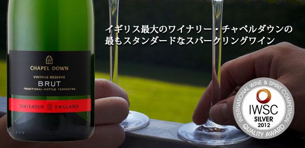 イギリス最大のワイナリー・チャペルダウンの最もスタンダードなスパークリングワイン
