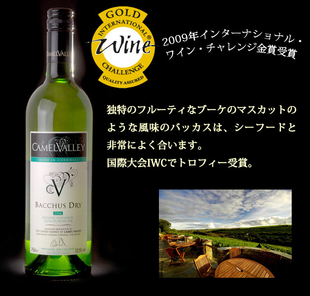 2009年インターナショナル・ワイン・チャレンジ金賞受賞