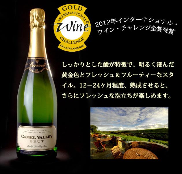 2012年インターナショナル・ワイン・チャレンジ金賞受賞
