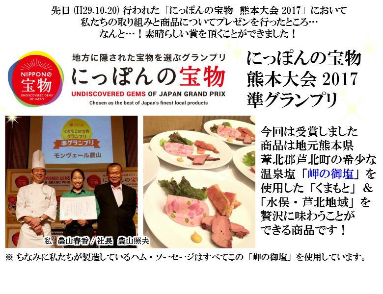 にっぽんの宝物グランプリ 熊本大会2017 準グランプリ受賞
