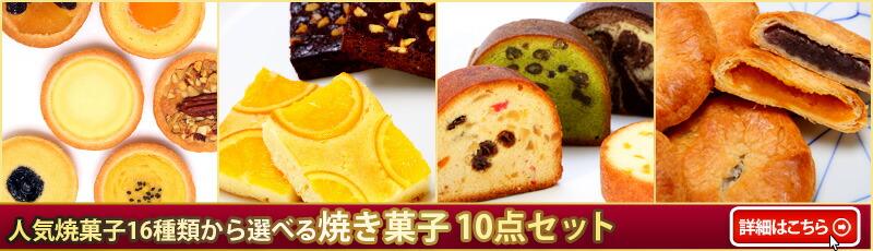 選べる焼き菓子10点セット