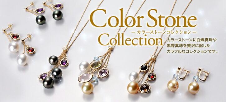 Color Stone−カラーストーンコレクション−