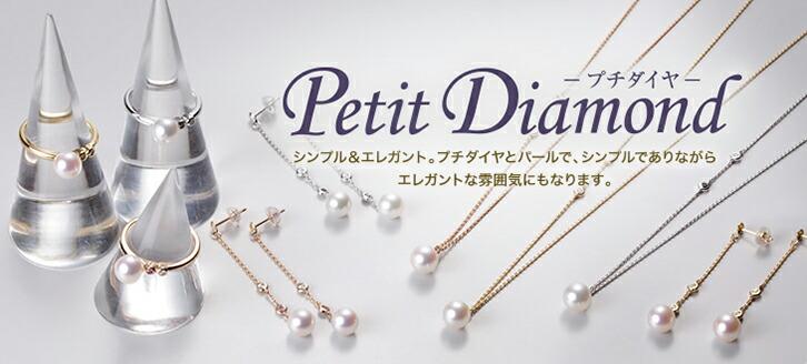 Petit Diamond−プチダイヤ−